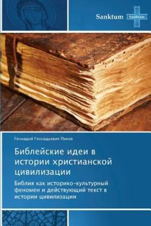 Bibleyskie Idei V Istorii Khristianskoy Tsivilizatsii