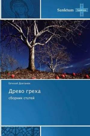 Drevo Grekha