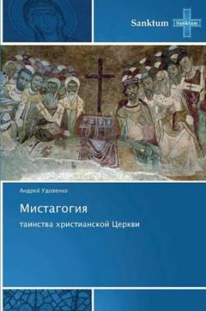 Mistagogiya