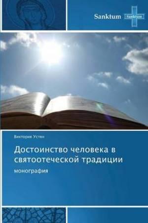Dostoinstvo Cheloveka V Svyatootecheskoy Traditsii