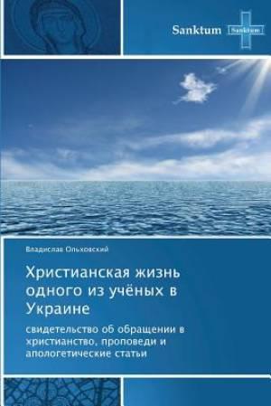 Khristianskaya Zhizn' Odnogo Iz Uchyenykh V Ukraine