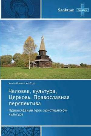 Chelovek, Kul'tura, Tserkov'. Pravoslavnaya Perspektiva