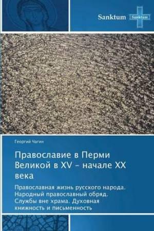 Pravoslavie V Permi Velikoy V XV - Nachale XX Veka