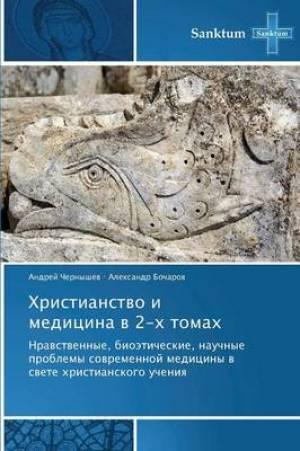 Khristianstvo I Meditsina V 2-Kh Tomakh