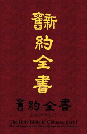 Genesis Through Chronicles in Chinese