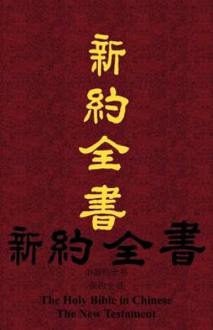 Chinese New Testament-FL