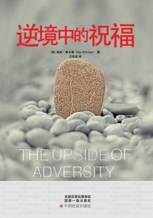 The Upside of Adversity