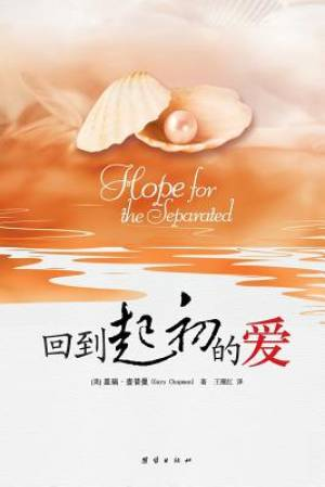 Hope for the Separated