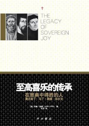 The Legacy of Sovereign Joy �������