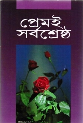 Bengali New Testament