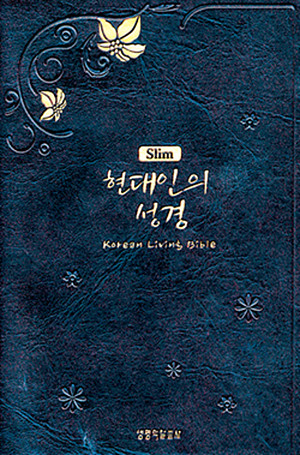 Korean Living Bible Vinyl Cover