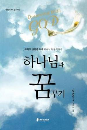 Dreaming with God (Korean)