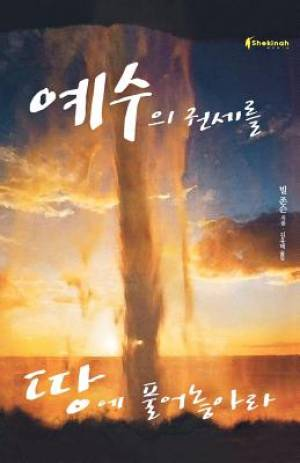 Release the Power of Jesus (Korean)