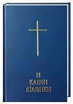 Greek Modern New Testament