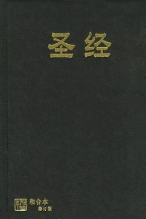Chinese Bible-FL-Shen