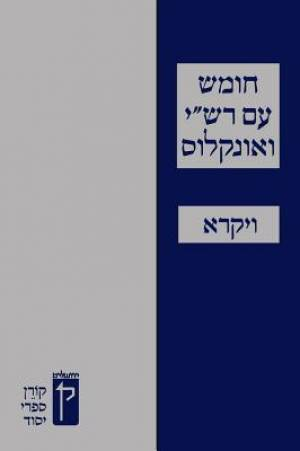 Koren Humash - Vayikra for Students