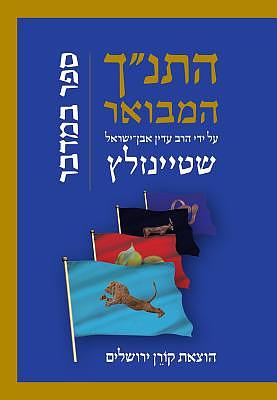 Hatanakh Hamevoar with Commentary by Adin Steinsaltz
