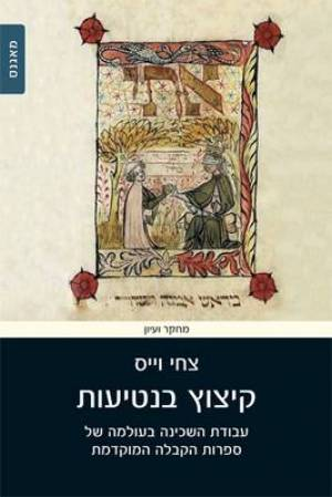 Cutting the Shoots: The Worship of the Shekhinah in the World of Early Kabbalistic Literature