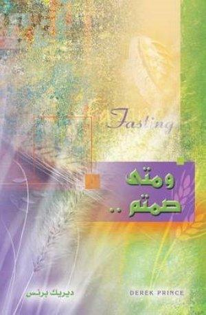 Fasting - Arabic