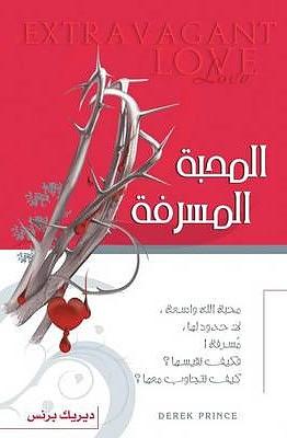 Extravagant Love - Arabic