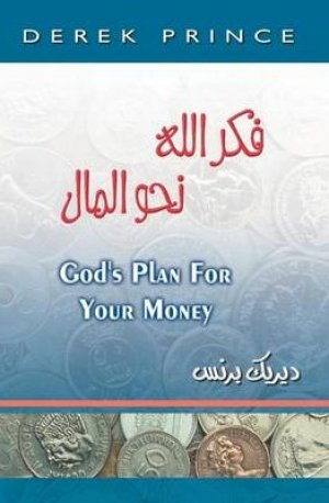 God's Plan for Your Money - Arabic