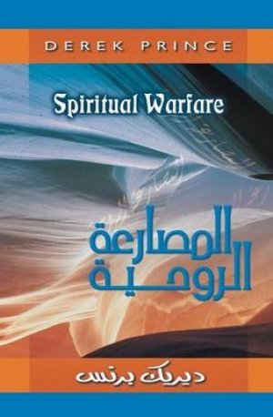 Spiritual Warfare - Arabic