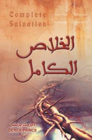 Complete Salvation - Arabic