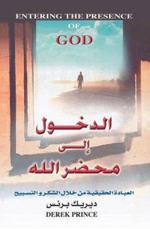 Entering the Presence of God - Arabic